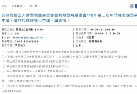 傳世曉龍基金會110年第二次獎學金申請公告